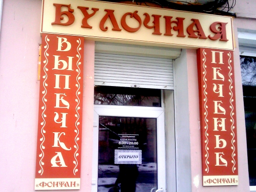 Bulochnaya