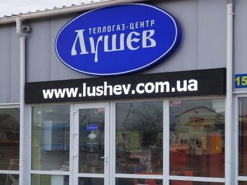 Lushev2